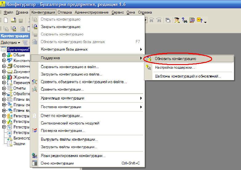 1С Бухгалтерский Учет Для Украины