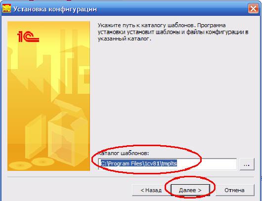 1С предприятие 8.2 (2010, rus)+crack - Система программ 1С: Предприят