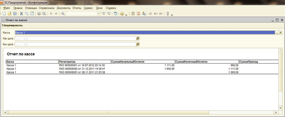 Программирование - это просто - Изучаем 1С 8.2. Урок 16. Создадим отчет по кассе обычный и управляемый