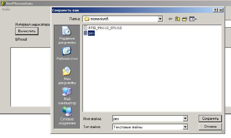 Как создать свой файл png