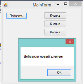 Microsoft visual c++ 2010. Урок 50. Windows Forms. События формы.