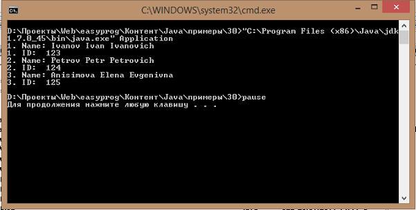 Java для чайников. Урок 30. Разработка самостоятельного Java-приложения.