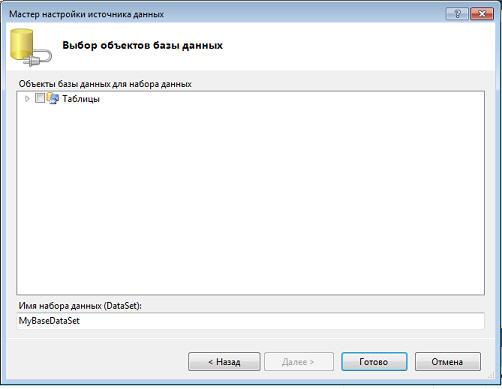 Установка параметров базы данных