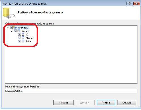 После этого на нужно задать имя сервера и метод авторизации после чего выбрать базу данных на сервере(pi_isa по