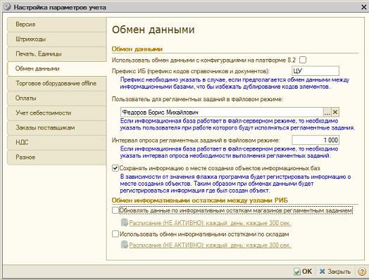 Автоматизация розницы на базе 1С:Предприятия 8.1. Урок 3. Настройка параметров учета