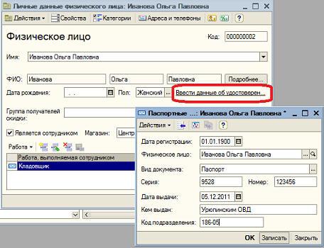 Автоматизация розницы на базе 1С:Предприятия 8.1. Урок 4. Ввод информации о сотрудниках магазина.